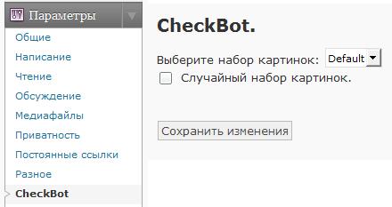 CheckBotSettings