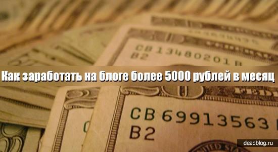 Как заработать на блоге более 5000 рублей в месяц