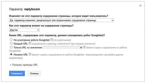 raznica-stranic-v-indekse-yandeks-i-google-4