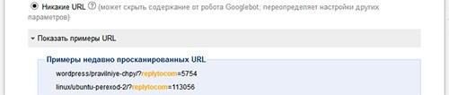 raznica-stranic-v-indekse-yandeks-i-google-5