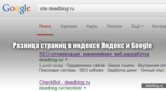 raznica-stranic-v-indekse-yandeks-i-google